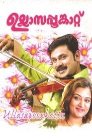 image for movie Ullasappoonkattu (1997)