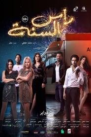 Ras El Sana (2020)