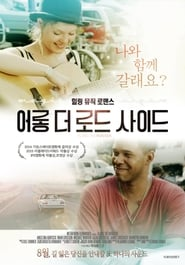 Along the Roadside (2013)