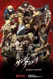 Kengan Ashura: Temporada 1