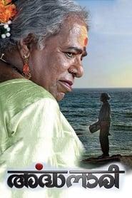 image for movie Ardhanaari (2012)
