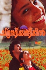 image for movie Chandranudikkunna Dikhil (1999)