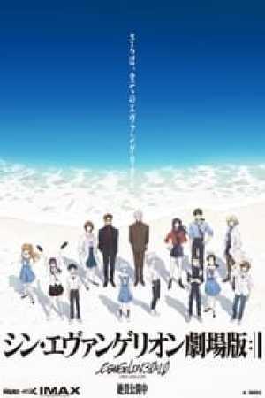 Evangelion: 3.0+1.0 streaming vf