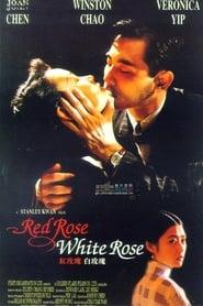紅玫瑰白玫瑰 streaming vf