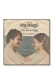 image for movie Aa Rathri (1983)