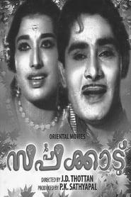 image for movie Sarppakkadu (1965)