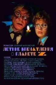 Летние впечатления о планете Z (1987)