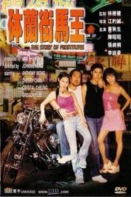 image for movie Story of Prostitutes (2000)