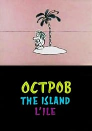 Island (1973)