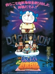 Doraemon: Nobita's Diary of the Creation of the World Poster