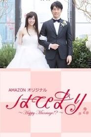 Hapimari: Happy Marriage!? ()