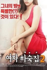 image for movie Female Hostel 2 (2018)