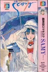Chōjikū Romanesque Samy: Missing 99 (1986)