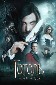 Gogol. The Beginning Poster
