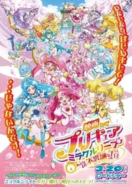 Precure Miracle Leap Movie: Minna to no Fushigi na Ichinichi streaming vf