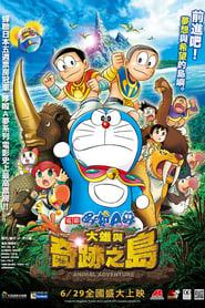 哆啦A梦:大雄与奇迹之岛 streaming vf