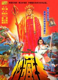 Image for movie The Saviour Monk (1975)