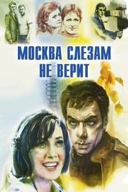 Moscou ne croit pas aux larmes Poster