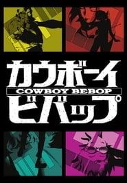 Cowboy Bebop: Temporada 1