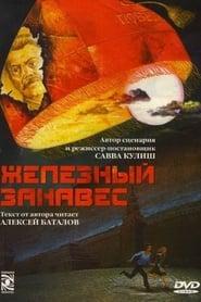 The Iron Curtain (1994)