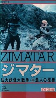 Zimatar (1982)