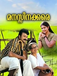 image for movie Manassinakkare (2003)