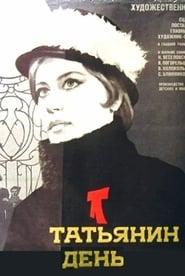 Татьянин день (1968)