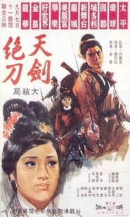Paragon of Sword and Knife (Grand Finale) (1968)