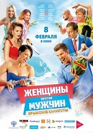 Женщины против мужчин: Крымские каникулы Full online