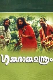 image for movie Gajaraja Manthram (1997)