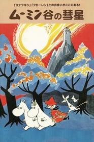 楽しいムーミン一家 ムーミン谷の彗星 streaming vf