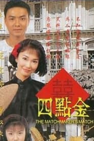 The Matchmaker's Match (1997)