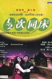 Thanks for Your Love (1996)