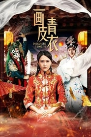 Disguised Tsing Yi (2020)