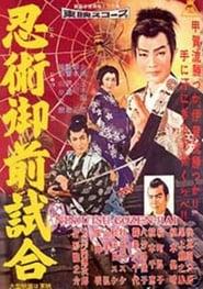 Torawakamaru, the Koga Ninja (1957)