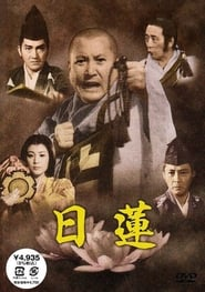 Nichiren (1979)