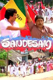 image for movie Sandesham (1991)