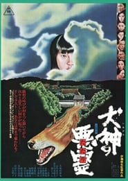 Curse of the God Dog Poster