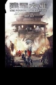 建军大业 - Jiànjūn Dàyè streaming vf