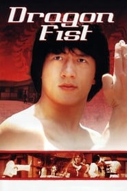 image for movie Dragon Fist (1979)