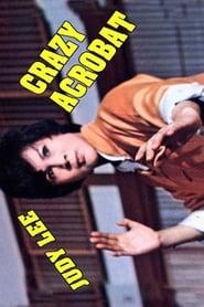 Crazy Acrobat (1974)