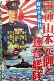 God of War Admiral Yamamoto and the Combined Fleet (1956)