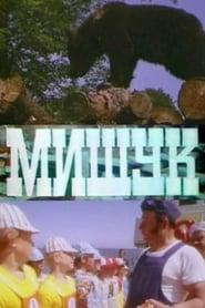 Mishuk (1975)