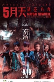 Mayday Nowhere 3D (2013)