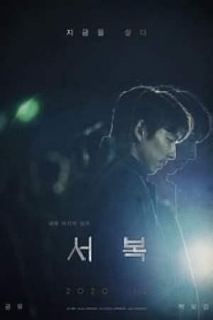 Seobok streaming vf