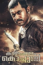 Kayamkulam Kochunni streaming vf