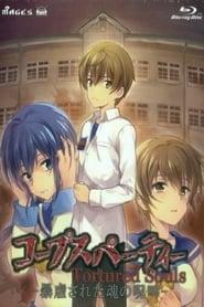 Corpse Party: Tortured Souls – Bougyakusareta Tamashii no Jukyou: Temporada 1