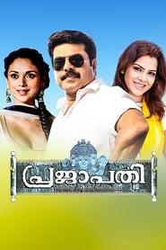 image for movie Prajapathi (2006)