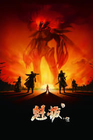 Kuiba movie full