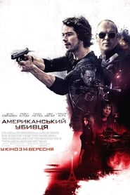 Watch and Download Full Movie American Assassin (2017)